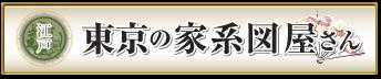 東京の家系図屋さん Logo