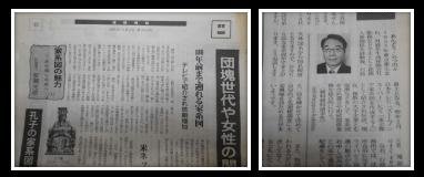 平成21年10月から「家系図のお話」と言う題で連載をさせていただきました。