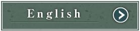英語ページ