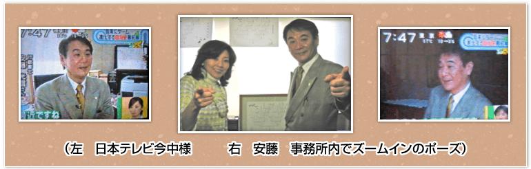 左が日本テレビ今中様 右が安藤 当事務所でズームインのポーズ