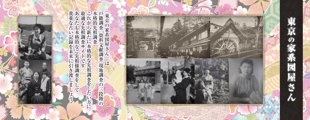 東京の家系図屋さん